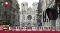 视频|法国国内及海外使领馆一天内发生三起袭击