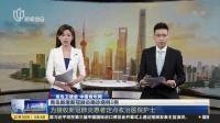 视频|青岛新增新冠肺炎确诊病例1例
