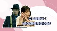剧集:史上最难CP!池铁城秦紫舒互相误会