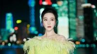 范冰冰高调复出展示国际时尚影响力 电视台却曝出她丑闻