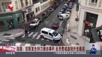 视频|法国: 尼斯发生持刀袭击事件 反恐警戒级别升至最高