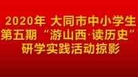 """2020年大同市中小学生第五期""""游山西·读历史""""综合实践活动掠影"""