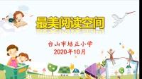 台山市培正小学最美阅读空间