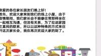 珠海市香洲区小博士幼儿园中一班线上家长会