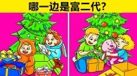 收到礼物的孩子里,哪一边是富二代?