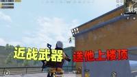 投掷近战武器,把队友送上游泳馆楼顶!