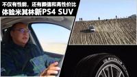 戈壁驾驶X3体验米其林轮胎,全球首发黑科技,有颜值性能好还不贵