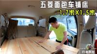 五菱面包车铺的一米七大床,感觉还有改进空间!