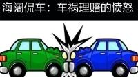 海阔侃车:车祸理赔的愤怒!
