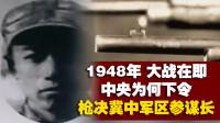 1948年大战在即,中央却下令将冀中军区参谋长枪决,他犯下何罪?