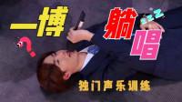 王一博 尝试躺唱 初入合唱团