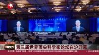 视频|第三届世界顶尖科学家论坛在沪开幕