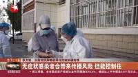 视频|张文宏: 当前抗疫策略能很好控制新疆疫情