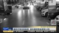 视频|兼职代驾见财起意 砸车窗窃现金获刑10年