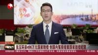 视频|张玉环获496万元国家赔偿 创国内冤假错案国家赔偿纪录