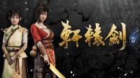 【轩辕剑柒】降妖大阵!03