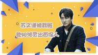 剧集:苏文谦被栽赃  欧阳湘灵出面保人