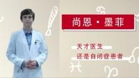 《良医》:特技令人称奇,医学片不再难理解【热剧快看】
