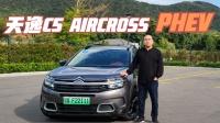 【集车】天逸C5 AIRCROSS插电版体验