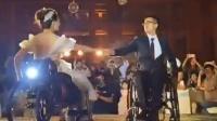 小夫妻婚礼上跳绝美轮椅舞 看哭百万网友