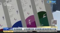 视频|东京奥组委: 公布退票方案 未考虑赛会取消或零观众可能