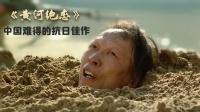 土匪即便被日本人活埋,也不失中国人的傲骨