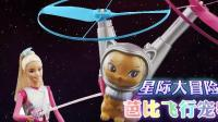 星际大冒险之芭比飞行宠物