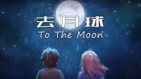 [安久熙]To The Moon去月球-第3集