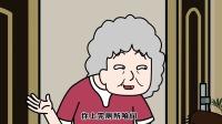猪屁登:屁登为了等郝奶奶居然占用电梯