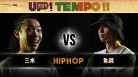 三水 vs 鱼洞 @ Up!Tempo Vol.11