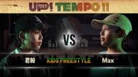 君翰 vs Max @ Up!Temp Vol.11