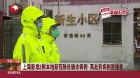 视频|上海新增2例本地新冠肺炎确诊病例 系此前病例密接者