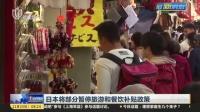 视频|日本将部分暂停旅游和餐饮补贴政策