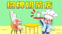 趣味小游戏,木鱼小铃铛经营自己的招牌奶茶店!