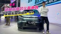 广州车展:这部本田可能会让你意外 车展实拍东风本田M-NV