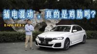 BMW5系 插电混动豪华车有戏?