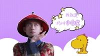 鹿鼎记:八面玲珑韦小宝,扬州玉面小白龙