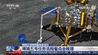 嫦娥五号探测器发射成功 嫦娥五号任务流程看点全梳理