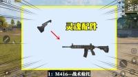 枪械最重要的配件是什么?M4是枪托,狙是啥?