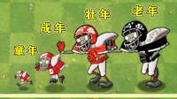 植物大战僵尸:橄榄球僵尸的成长经历,你了解多少呢?