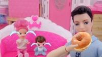 芭比剧场:爸爸吃光甜甜圈面包,小宝宝急哭了