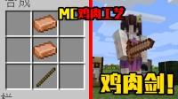 我的世界mod:MC鸡肉的隐藏功能?还能用鸡肉做成一把剑!