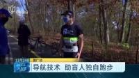 视频|导航技术 助盲人独自跑步