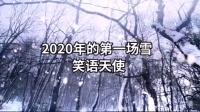 2020年的第一场雪(刀郎版)——笑语天使!重温好声音,好听到心碎~!