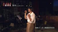 刘若英全新演绎《成全》