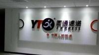 上海市网信办约谈圆通速递,此前致40万条个人信息泄露