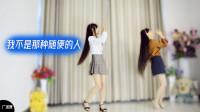 小芒舞蹈【我不是那么随便的人】