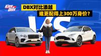 DBX对比添越,谁更配得上300万身价?