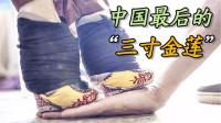 """中国最后一位""""三寸金莲"""",15岁嫁入豪门,只有一个人看过她的脚"""