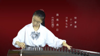 闫幸古筝课堂:古筝教学河南钢丝筝演奏《汉江韵》(上)